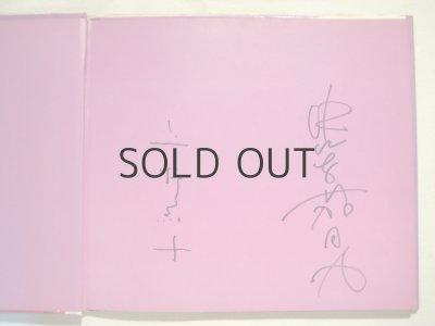 画像2: なかえよしを/上野紀子「メルヘンの国」1976年 ※サイン入り