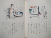 他の写真2: ルーマー・ゴッデン「元気なポケット人形」エイドリアン・アダムス画