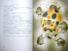 他の写真2: 【チェコ関連の本】オタ・ヤネチェク「動物の国の民話」1979年