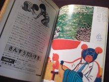 他の写真1: 月刊絵本 特集・長新太