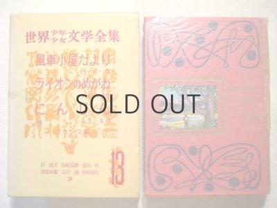 画像1: 茂田井武など挿絵、初山滋/装丁「世界少年少女文学全集13」1953年
