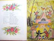 他の写真3: 【ロシアの絵本】ユーリー・ヴァスネツォフ「Кошкин дом」1992年