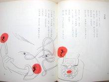 他の写真2: 木島始「もぐらのうた」1971年