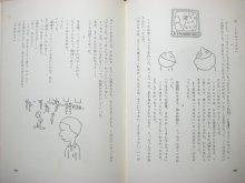 他の写真3: 井上洋介、長新太、宇野亜喜良など「童話カーニバル3 少年少女の宝石ばこ」1967年