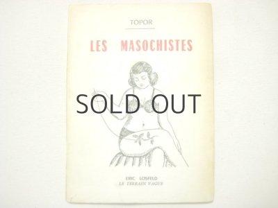 画像1: ローラン・トポール「LES MASOCHISTES」1960年