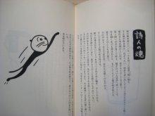 他の写真2: 東君平「くんぺい魔法ばなし」
