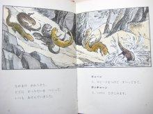 他の写真1: アーノルド・ローベル「かわうそのオスカーくん」1979年