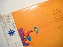 他の写真3: ワンダーブック・宇野亜喜良、堀内誠一、田島征三、小野木学など