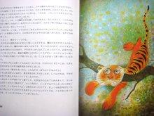 他の写真1: 【チェコ関連の本】オタ・ヤネチェク「動物の国の民話」1979年