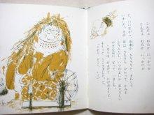 他の写真2: 瀬川康男「たべられたやまんば」1965年