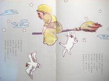 他の写真2: 【ワンダーブック】8月号・宇野亜喜良、小野木学、ほか/1975年