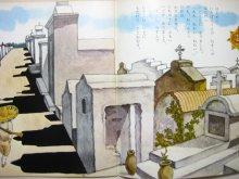 他の写真2: 武井武雄「とうもろこしどろぼう」1974年
