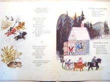 他の写真3: 【ロシアの絵本】ユーリー・ヴァスネツォフ「НЕБЫВАЛЬЩИНА」1978年
