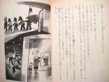 他の写真3: 前川康男/谷内六郎「奇跡クラブ」1977年