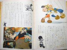 他の写真2: ウォルト・ディズニー「ピノキオ」昭和26年(1951年)