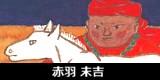赤羽末吉(あかばすえきち)