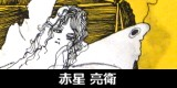 赤星亮衛(あかぼしりょうえ)