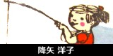 降矢洋子(ふりやようこ)