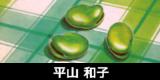 平山和子(ひらやまかずこ)