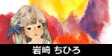 岩崎ちひろ(いわさきちひろ)