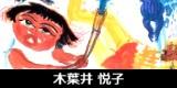 木葉井悦子(きばいえつこ)