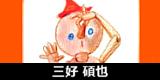三好碩也(みよしせきや)