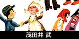 茂田井武(もたいたけし)