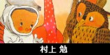 村上勉(むらかみつとむ)