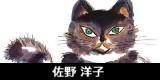 佐野洋子(さのようこ)