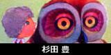 杉田豊(すぎたゆたか)