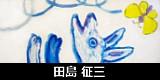 田島征三(たしませいぞう)