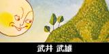 武井武雄(たけいたけお)