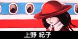上野紀子(うえののりこ)