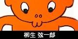 柳生弦一郎(やぎゅうげんいちろう)