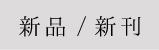 新品/新刊