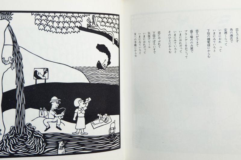東君平「白と黒のうた 二十一歳」1975年