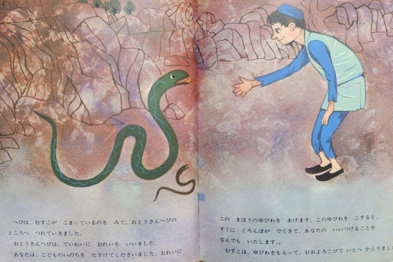 ギリシアむかし話/池田龍雄「そらとぶおしろ」1966年