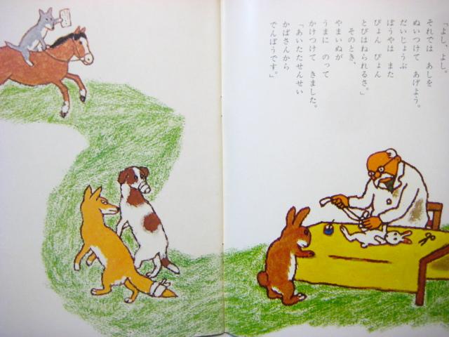 松谷さやか/安泰「あいたたせんせい」1974年